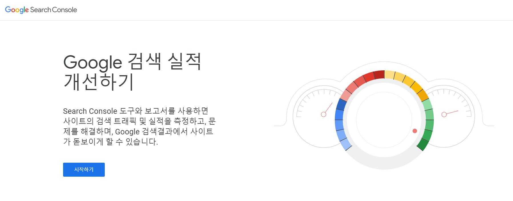 google-console-start